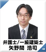 弁護士 矢野間浩司