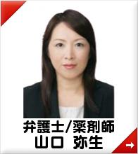 弁護士・薬剤師 山口弥生
